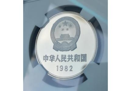 NGC PF69UC 1982年精制长城币1元
